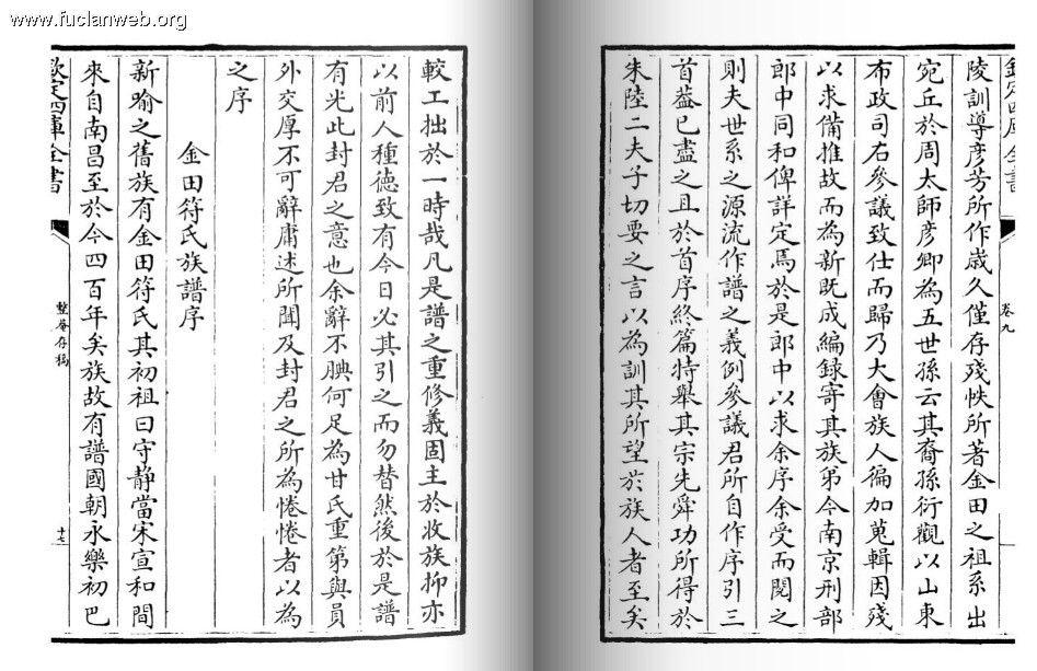 江西新喻(余)金田符氏族譜序 - 明山居士 - 舞水汤汤